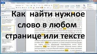 как  найти нужное слово в любом странице или тексте