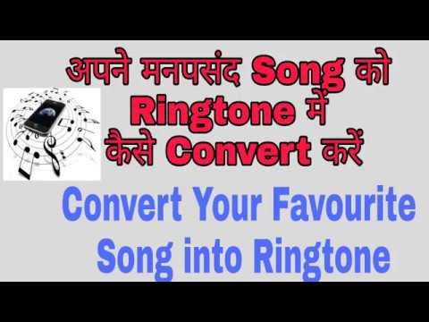 How To Make Ringtone Of Any Song    किसी भी गाने की रिंगटोन कैसे बनाये