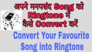 How to Make Ringtone of Any Song || किसी भी गाने की रिंगटोन कैसे बनाये