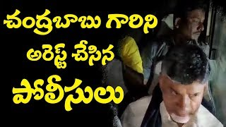 Chandrababu Naidu Arrest || AP Ex CM || Protest For Amaravati in AP Assembly
