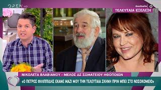 Βλαβιανού: Μετά τις καταγγελίες για τον Κιμούλη ο Πέτρος Φιλιππίδης ήταν ανήσυχος |Ευτυχείτε|OPEN TV
