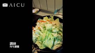 新手教學|28公分神器鐵鍋炒4人份高麗菜