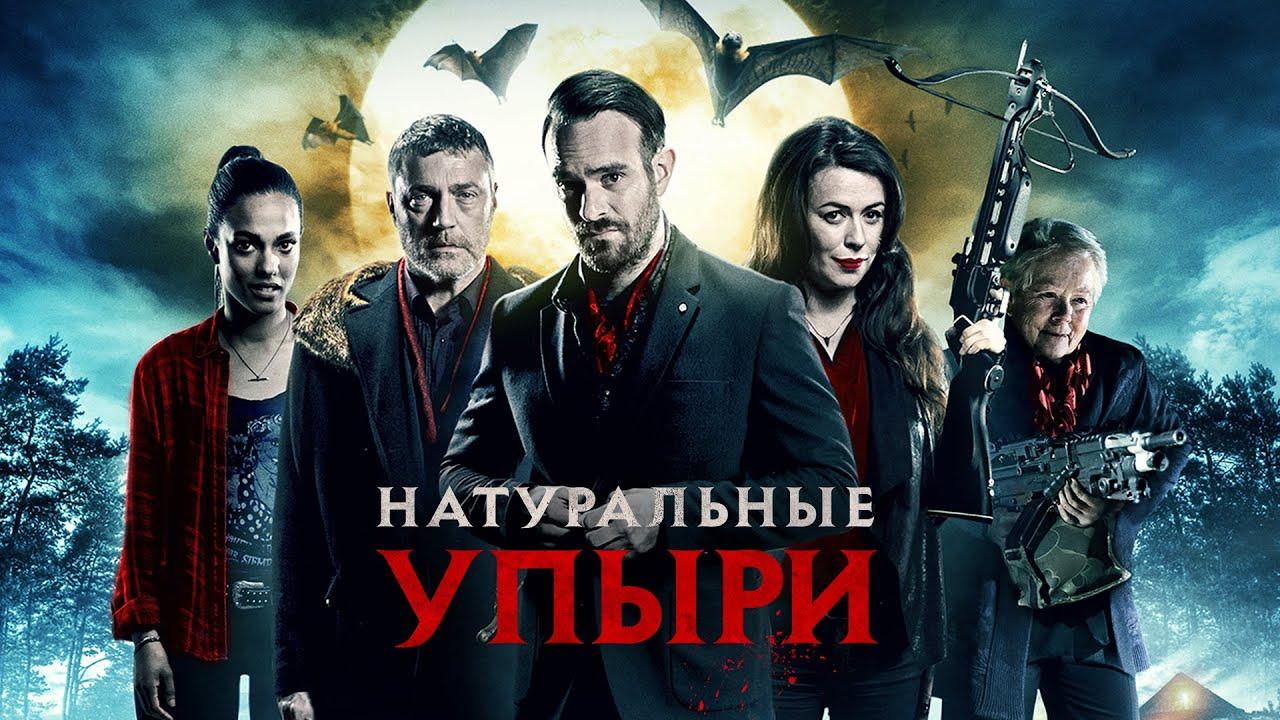 Натуральные упыри (Фильм 2016) Комедия, ужасы