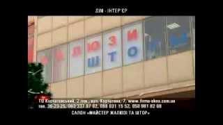 видео заказать жалюзи Днепр