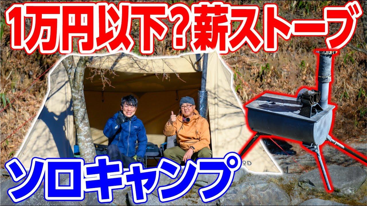 【冬ソロキャンプ道具】DODウォウウォウ⛺キャンピングムーンなど手軽ギア紹介🔨#204