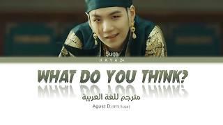 Baixar مترجم للغة العربية AGUST D What do you think Arabic SUBS