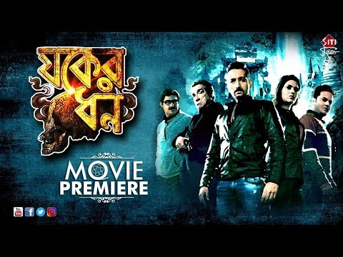 Jawker Dhan | Movie Premiere | Parambrata...