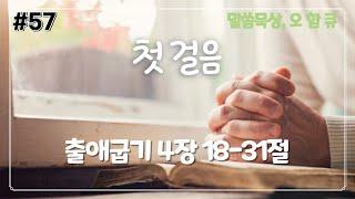 """[오.함.큐] 4월 13일 청소년매일큐티 """"첫…"""