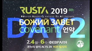 RUSTA2019 _ [DAY2] photo review