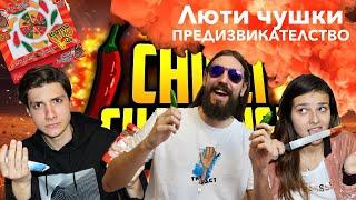 Люти Чушки - ЕКСТРЕМНО предизвикателство
