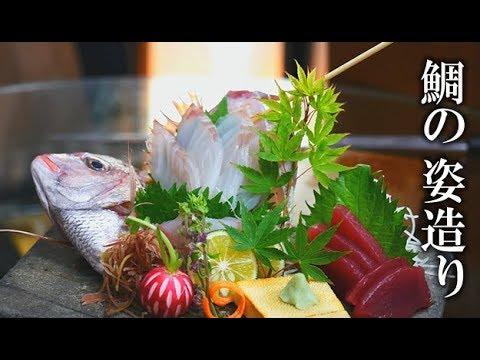 鯛の刺身のさばき方