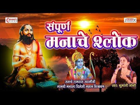 Full Shri Manache Shlok | श्री मनाचे श्लोक | संपूर्ण ००१ ते २०५ | Manache Shlok || Samarth Ramdas