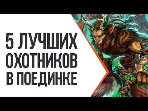 видео: 5 ИМБА ХАНТЕРОВ!!!