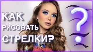 Яркий вечерний макияж со стрелками Инста макияж