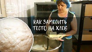 Как замесить тесто для хлеба | Кулинарные рецепты | Сельская пекарня