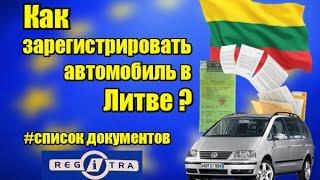 Как зарегистрировать авто в Литве?  Постановка на учет в Regitra. Список документов
