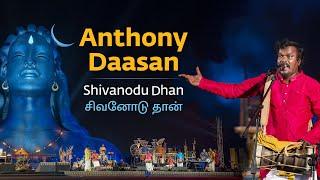 Anthony Daasan | Shivanodu Dhan Yen Aattam | சிவனோடு தான் | Tamil Folk Song | Mahashivratri 2020