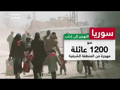سوريا.. التهجير إلى إدلب  - نشر قبل 6 ساعة