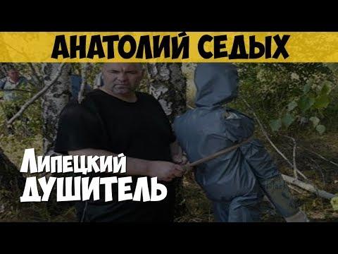 Анатолий Седых. Серийный убийца, маньяк. Липецкий душитель