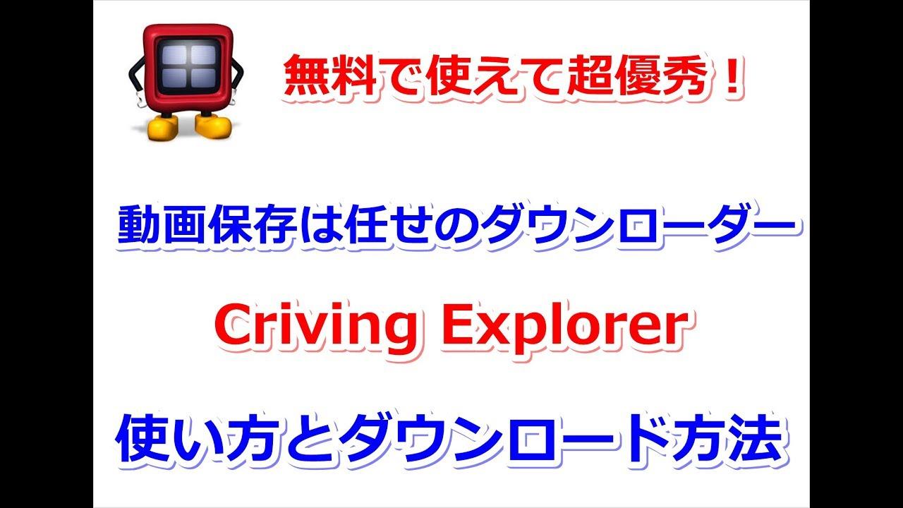 ビング エクスプローラー 2 クレイ