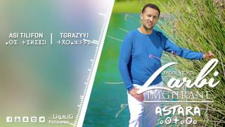 Larbi Imghrane - Asi Tilifon - Tgrazyyi (EXCLUSIVE) | لعربي إمغران - أسي تيليفون - تگرازيي