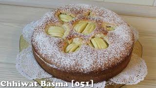 Chhiwat Basma [051] - Gâteau aux pommes كيكة التفاح لذيذة