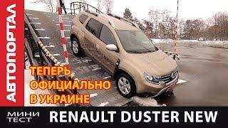Renault Duster 2018 // Автопортал