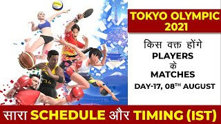 Tokyo Olympics 2021: Olympic Schedule for August 8th, Day 17, Sunday | Events & Fixtures Timings IST