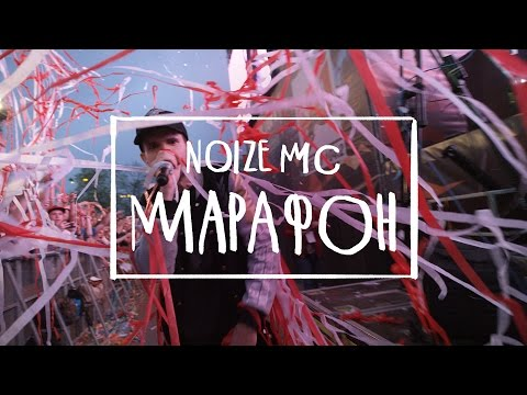 preview Noize MC - Марафон from youtube