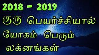 Guru Peyarchi 2018 to 2019 Predictions in Tamil | குரு பெயர்ச்சி பலன்கள் 2018 to 2019