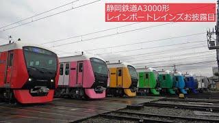 【7色勢揃い】静岡鉄道A3000形・レインボートレインズお披露目 2020年1月