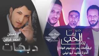 جديد جديد #دبكة يما الحب يما - احمد غزلان وفهد الشلش2016