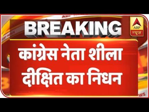 Former Delhi Chief Minister Sheila Dikshit Passes Away | ABP News