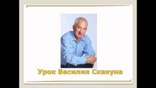 Урок Василия Скакуна 2010 10 16 Тема урока «Помоги себе сам»