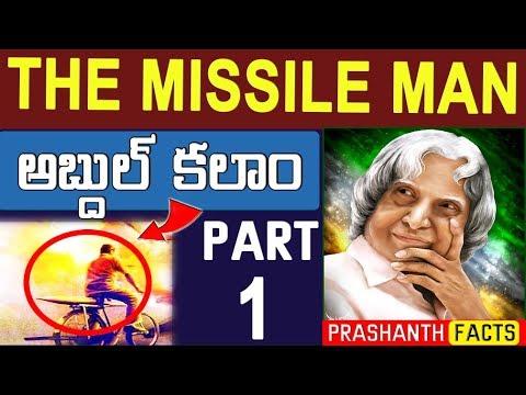 ISRO INDIA - 4   APJ Abdul Kalam Story in Telugu - 1   Interesting Facts,  Biography, Real Mysteries