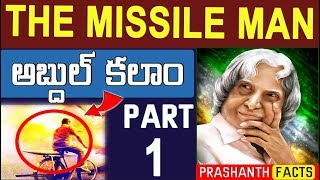 ISRO INDIA - 4 | APJ Abdul Kalam Story in Telugu - 1 | Interesting Facts,  Biography, Real Mysteries
