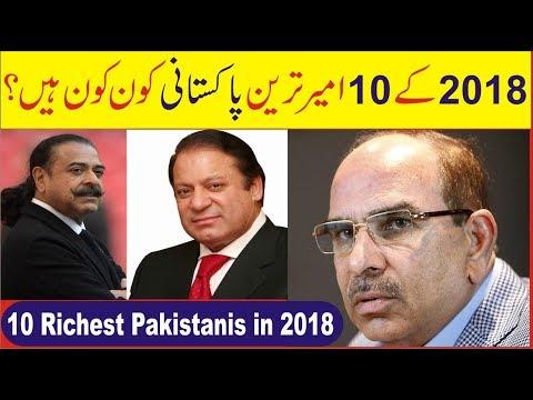 Top Ten Richest Pakistanis in 2018 | New List of 2017-2018