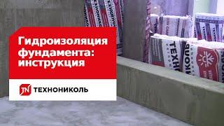 видео Устройство вертикальной оклеечной гидроизоляции