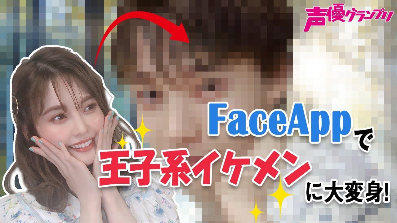 【イケメン過ぎ注意!!】声優・大森日雅がFaceAppで性転換してみたら
