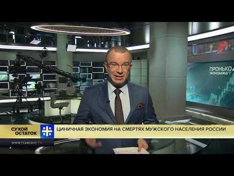 Юрий Пронько: Экономия на смерти - 40% наших мужчин не доживут до пенсии