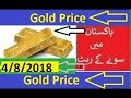 OPEN MARKET today gold rate(price) IN pakistan 4/8/2018
