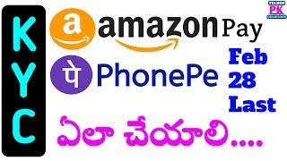 Phone Pe And Amazon Pay KYC Process RBI Guidelines In Telugu || Telugu Pk Creations