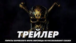 Пираты Карибского моря: Мертвецы не рассказывают сказки - Трейлер на Русском | 2017 | 2160p