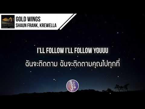 แปลเพลง Gold Wings - Shaun Frank, Krewella