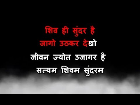 Satyam Shivam Sundaram - Karaoke - Satyam Shivam Sundaram - Lata Mangeshkar