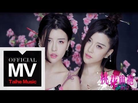 Lirik lagu Tao Hua Qi Pao - By2 (桃花旗袍 - By2) piyin chinese