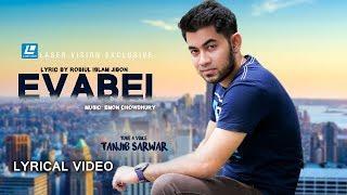 Evabei By Tanjib Sarwar | Lyrical Video | Robiul Islam Jibon | Emon Chowdhury