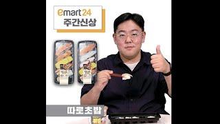 ⚠점심 메뉴 고민 해결 영상⚠ 이마트24 따로초밥