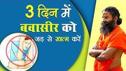 3 दिन में बवासीर (Piles) को जड़ से खत्म करें | Swami Ramdev