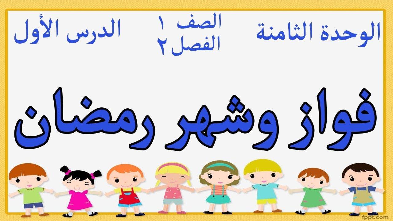 فواز وشهر رمضان لغتي تعليم القراءة والإملاء Youtube